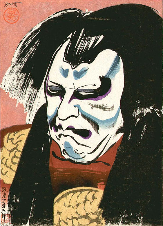"Paul Binnie ""Bandō Mitsugorō as an evil aristocrat"" main image"