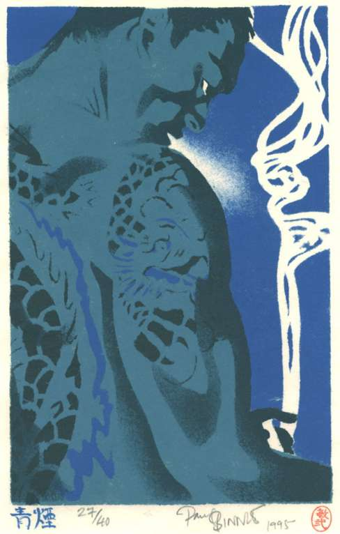 "Paul Binnie ""Blue Smoke"" 1995 thumbnail"