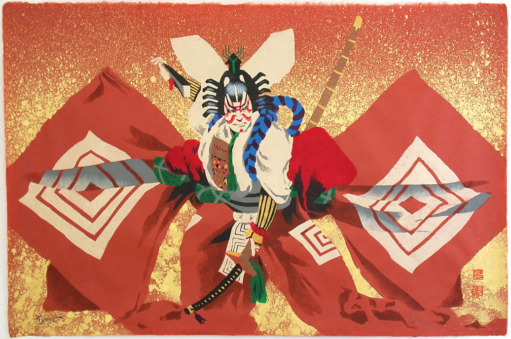 "Paul Binnie ""The Genroku Pose in Shibaraku"" 1994 main image"