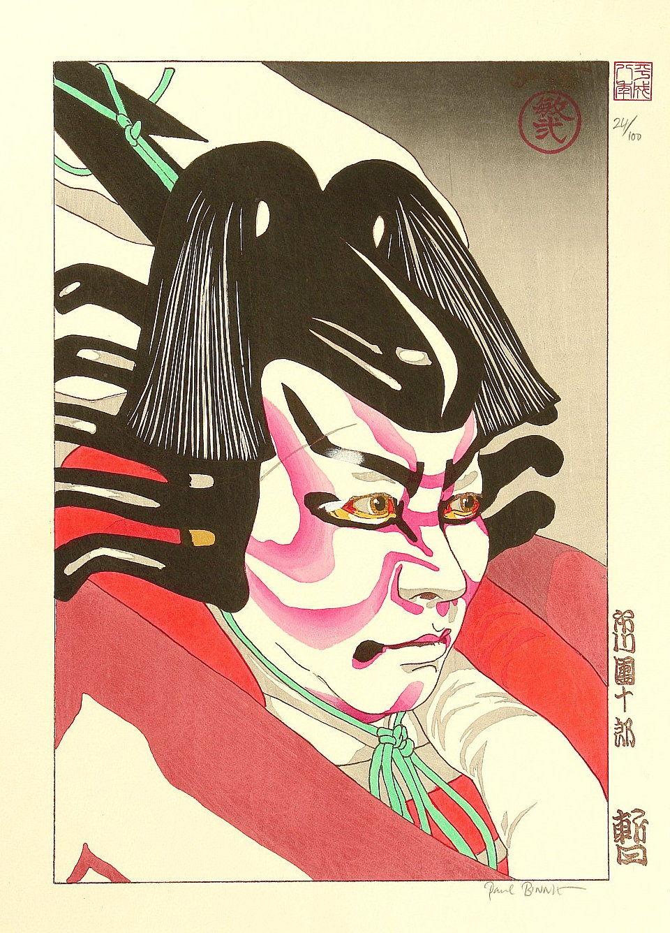 """Paul Binnie """"Ichikawa Danjūrō in Shibaraku"""" main image"""