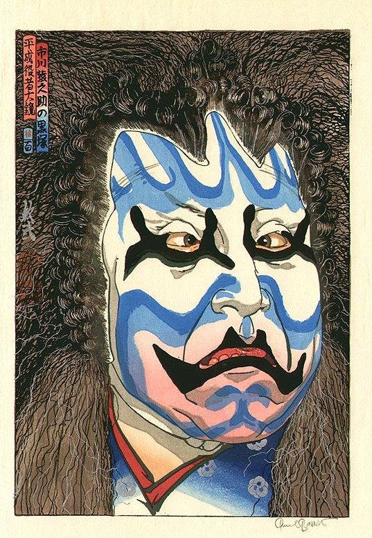 """Paul Binnie """"Ichikawa Ennosuke in The Black Mound"""" main image"""