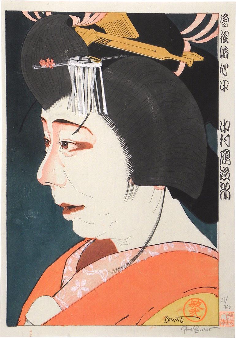 "Paul Binnie ""Nakamura Ganjirō in Love Suicides at Sonezaki"" main image"