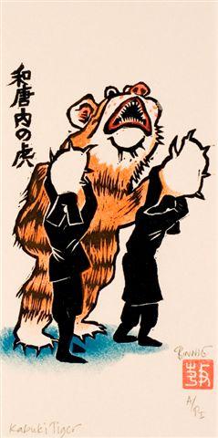 "Paul Binnie ""Watōnai's Tiger"" artwork"
